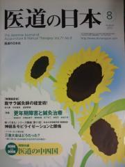 雑誌医道の日本
