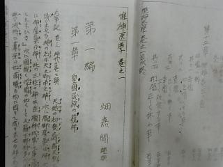 惟神医学1ページ目