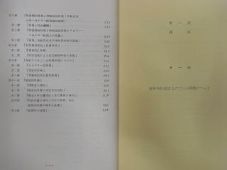性格分析 ウィルヘルム・ライヒ 小此木啓吾訳 目次2