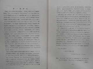 性格分析 ウィルヘルム・ライヒ 小此木啓吾訳 「第一版序文」