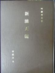 <「新滴天髄」 阿藤秀夫 西廂会 平成4年>