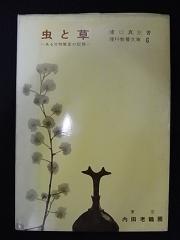 浦口真左「虫と草―ある生物教室の記録」
