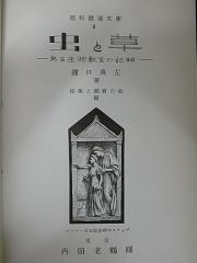 浦口真左「虫と草―ある生物教室の記録」中表紙